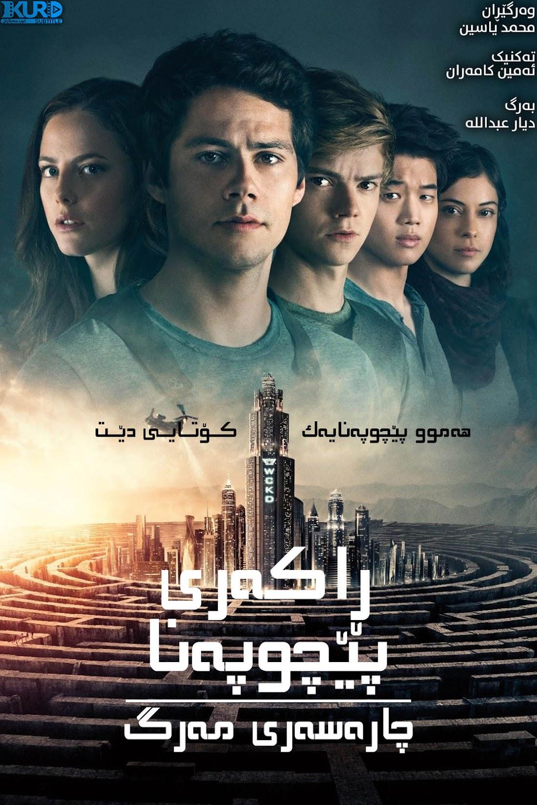Maze Runner: The Death Cure kurdish poster