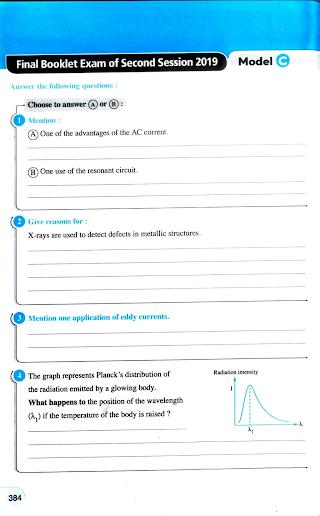 حل امتحان الفيزياء لغات ثانوية عامة 2019 دور ثانى | سنتر إبداع التعليمى | الفيزياء الصف الثالث الثانوى الترمين | طالب اون لاين