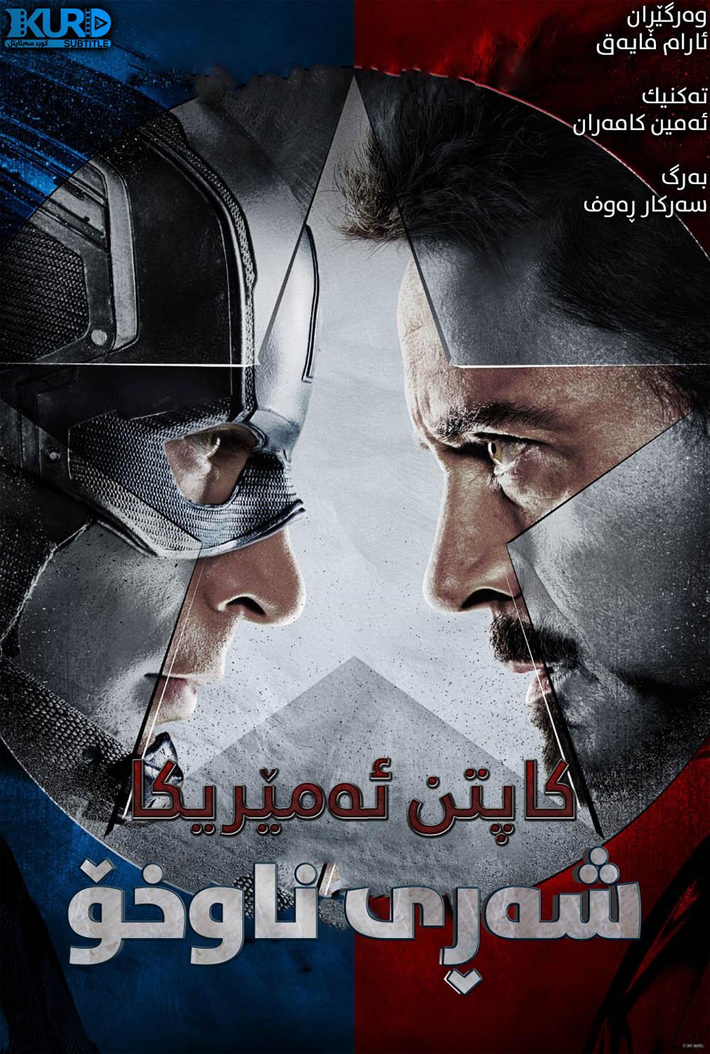 Captain America: Civil War kurdish poster