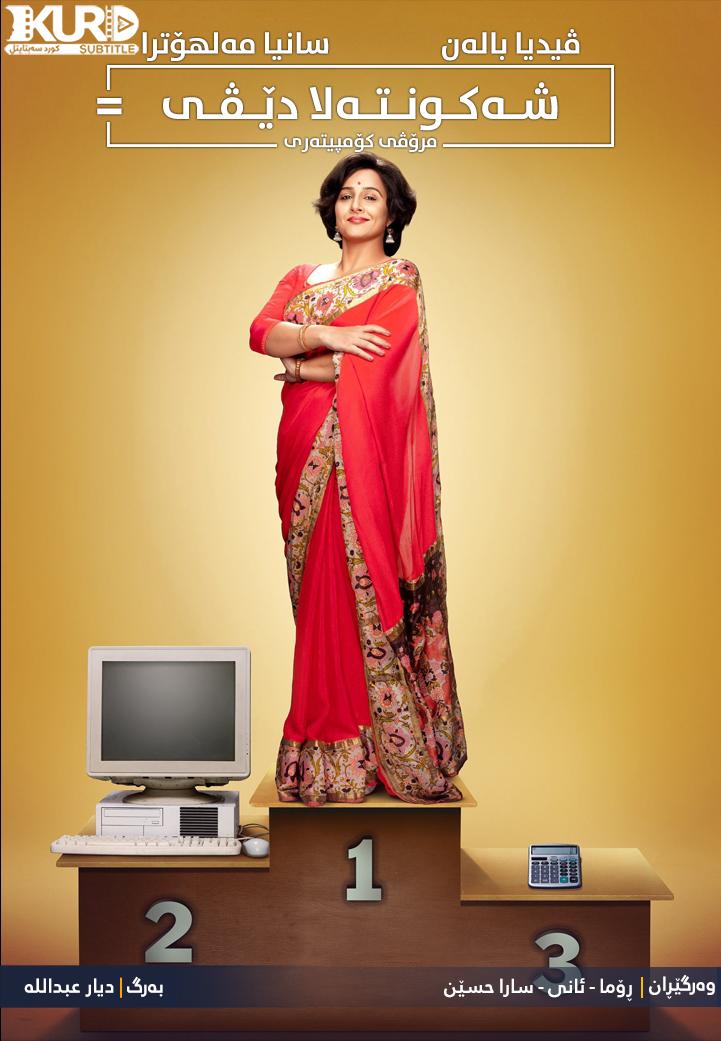 Shakuntala Devi kurdish poster