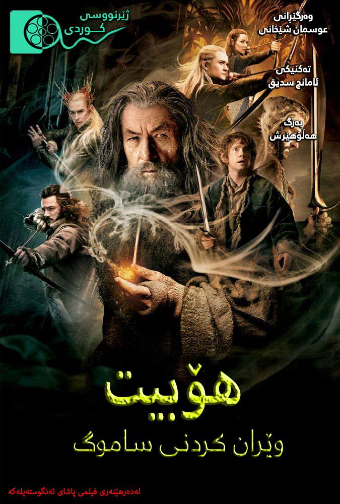 The Hobbit: The Desolation of Smaug kurdish poster