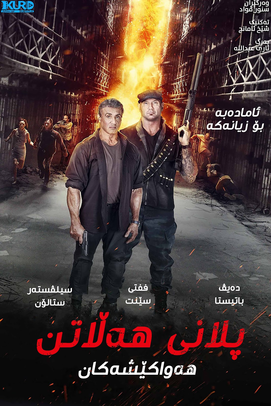 Escape Plan: The Extractors kurdish poster