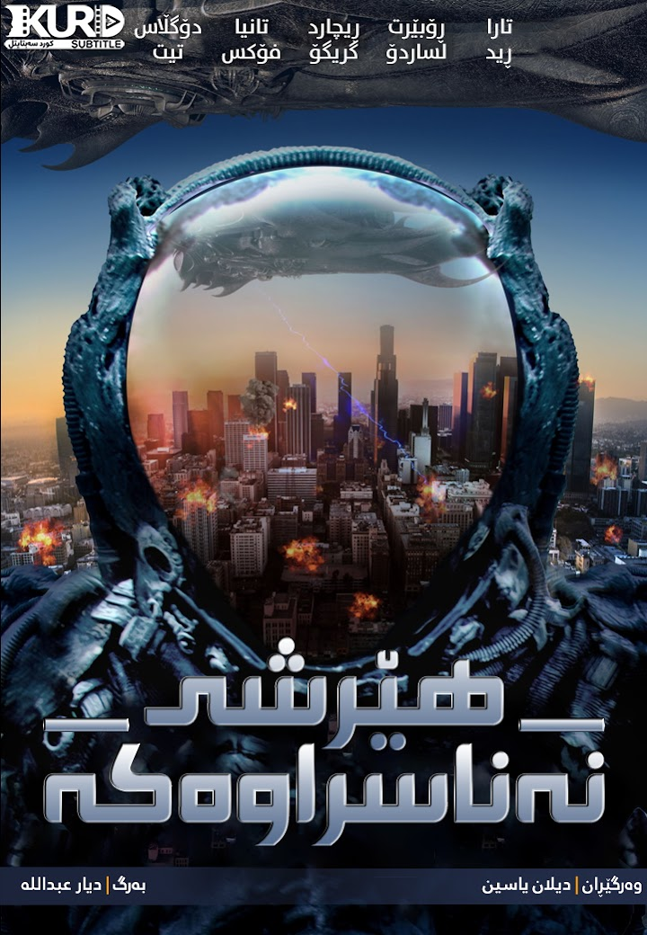 Attack of the Unknown kurdish poster