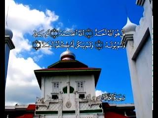 Sura La adoración pura <br>(Al-Ijlás) - Jeque / Mahmoud AlHosary -