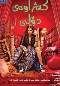 Dolly Ki Doli Poster