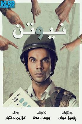 Newton Poster
