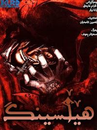 Hellsing Poster