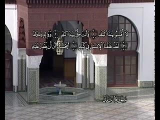 Sure  Al-Balad <br>(The City) - şeyh / AbdulBaset AbdulSamad -