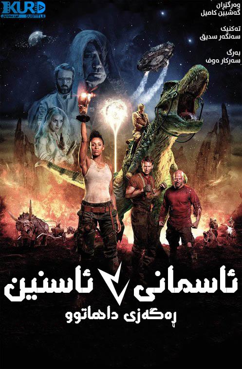 Iron Sky The Coming Race kurdish poster