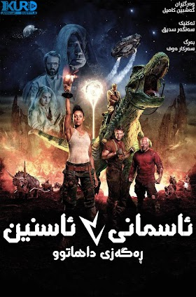 Iron Sky The Coming Race Poster