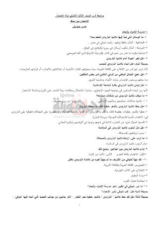 مراجعة ادب مش هيخرج عنها الامتحان مقدمة من الجمهورية Modars Online . Com