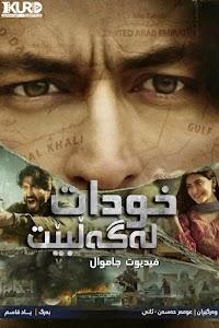 Khuda Haafiz Poster