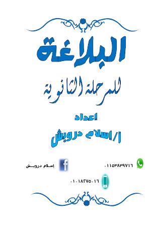 مذكرات اسلام درويش  talb online طالب اون لاين