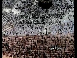 Sura  At-Tur <br>(The Mount) - Sheikh / AbdulBaset AbdulSamad -