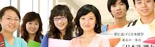 Học viện ngôn ngữ quốc tế Chiyoda