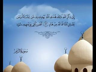 Sura Los tropeles <br>(Az-Zumr) - Jeque / Ali Alhuthaify -