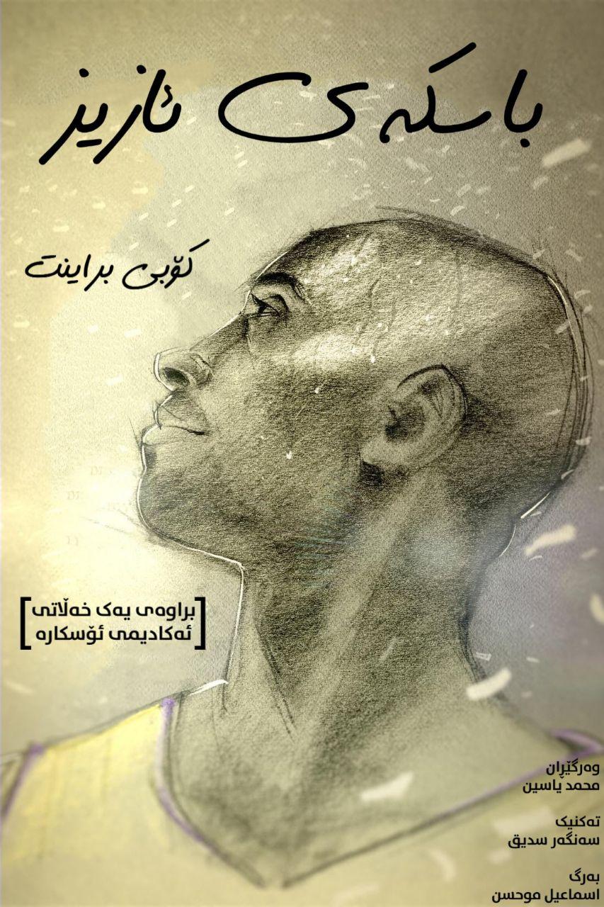 Dear Basketball kurdish poster