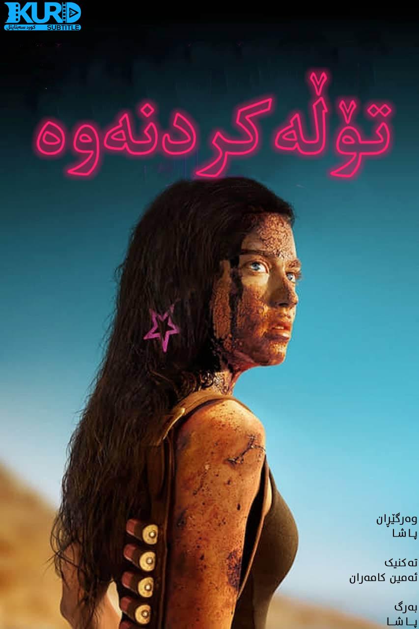 Revenge kurdish poster
