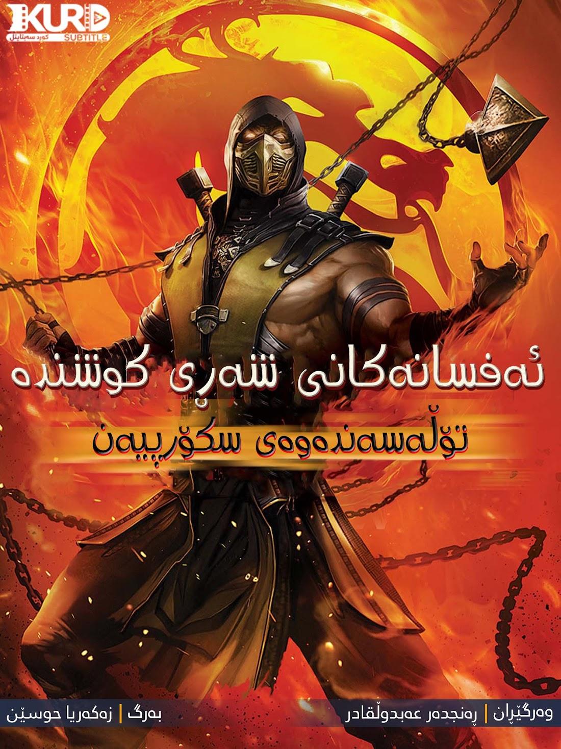 Mortal Kombat Legends: Scorpion's Revenge kurdish poster