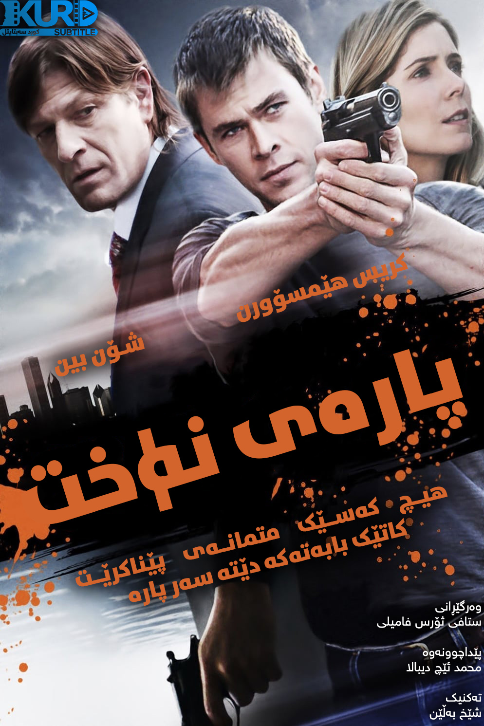 Ca$h kurdish poster