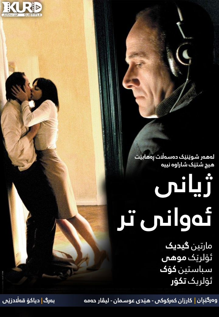 The Lives of Others kurdish poster