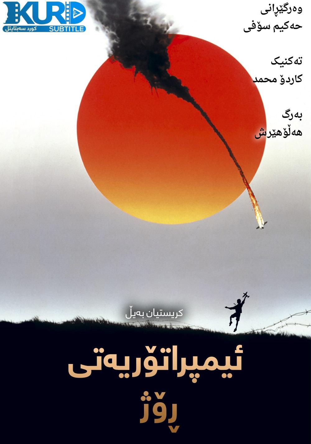 Empire of the Sun kurdish poster
