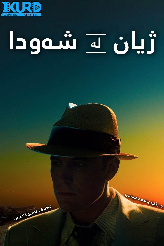 Live by Night kurdish poster