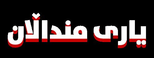 Child's Play Kurdish Title