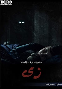 Z 2019 Poster