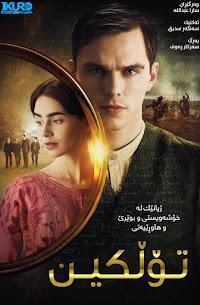 Tolkien Poster
