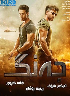 War 2019 Poster