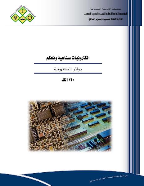 تحميل كتاب إلكترونيات صناعية وتحكم .pdf - أساسيات الإلكترونيات