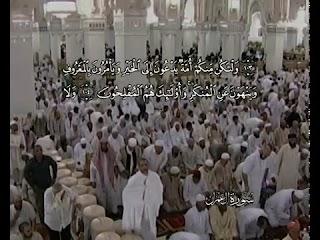 Sura  Aal-Imran <br>(The Family of Imran) - Sheikh / AbdulBaset AbdulSamad -