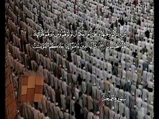 Sura La examinada <br>(Al-Mumtáhina) - Jeque / Adel Alkalbaany -