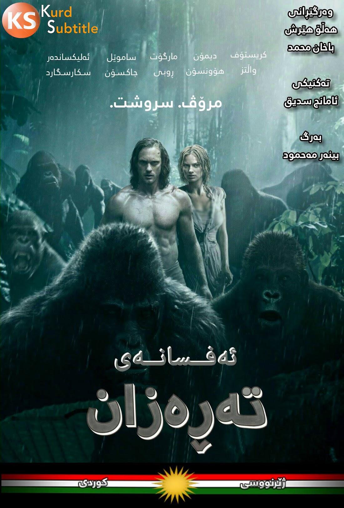 The Legend of Tarzan kurdish poster