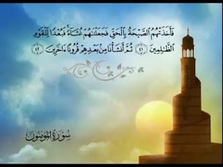 Sura Los creyentes <br>(Al-Mú'minun) - Jeque / Ali Alhuthaify -