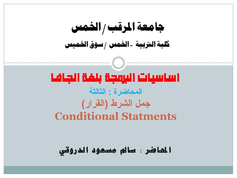 تحميل كتاب جمل الشرط في لغة الجافا.pdf - أساسيات البرمجة كتب منوعة »جافا