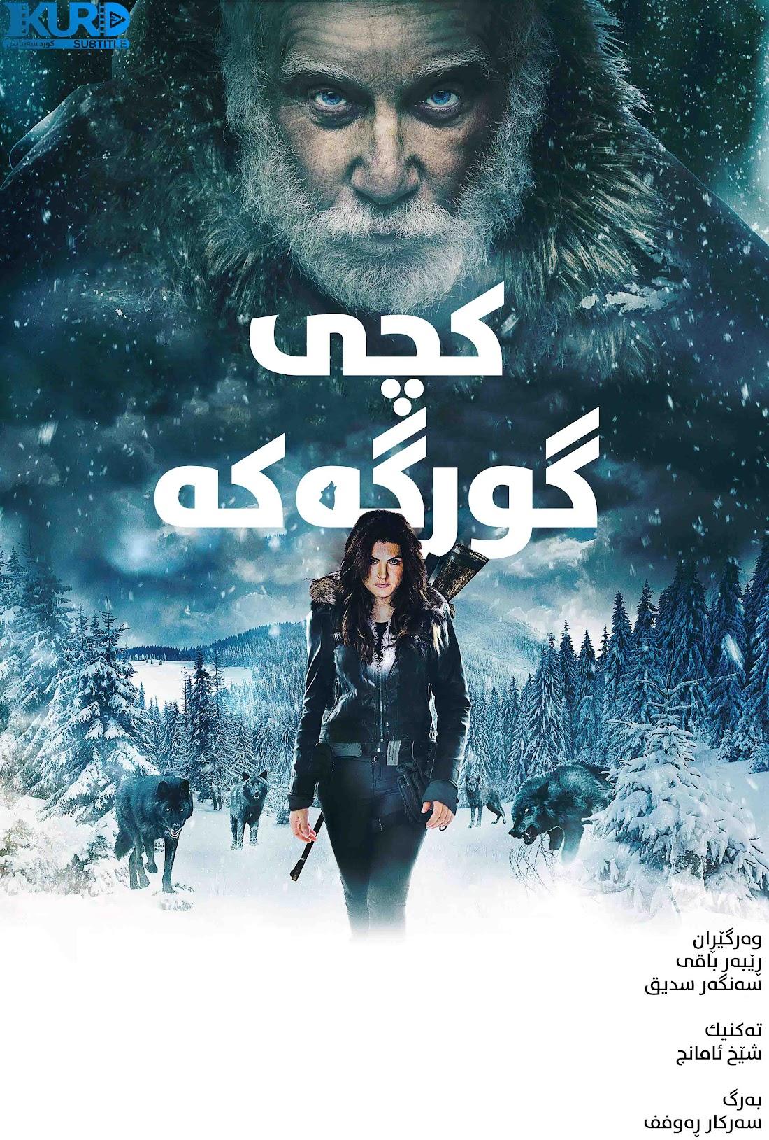 Daughter of the Wolf kurdish poster