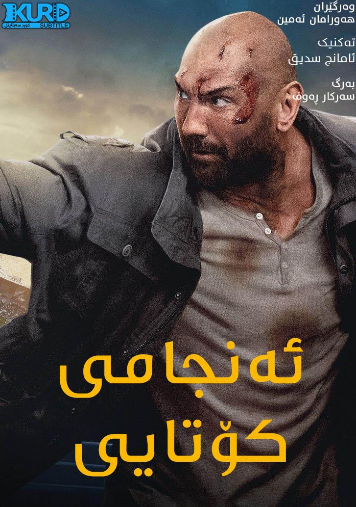 Final Score kurdish poster