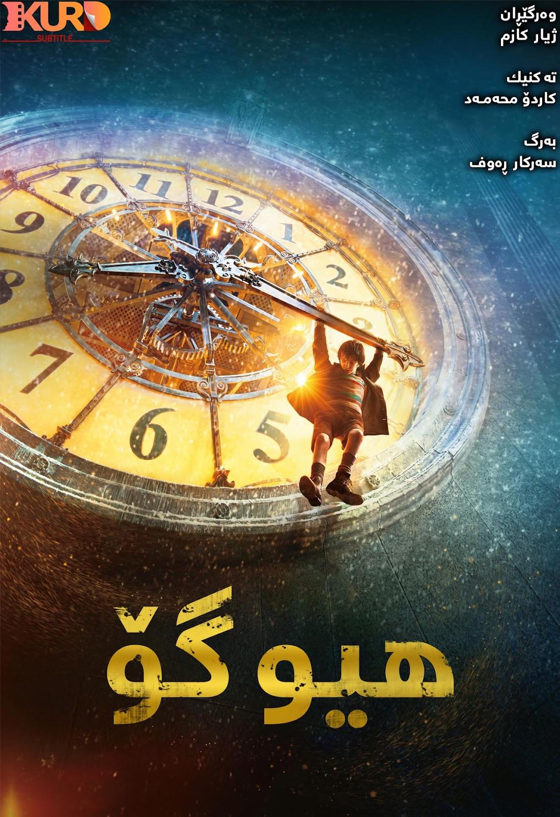 Hugo kurdish poster
