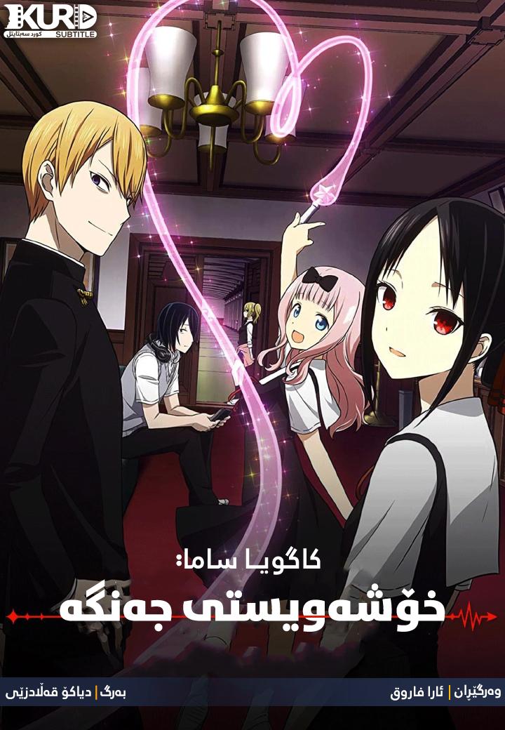 Kaguya-sama: Love is War Poster