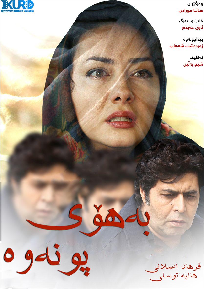 For Pooneh's sake kurdish poster