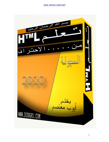 تحميل كتاب تعلم HTML لحتراف.pdf - أساسيات البرمجة كتب منوعة »HTML