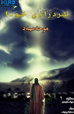 Muhammad: The Messenger of God Poster
