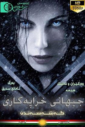 Underworld: Evolution Poster