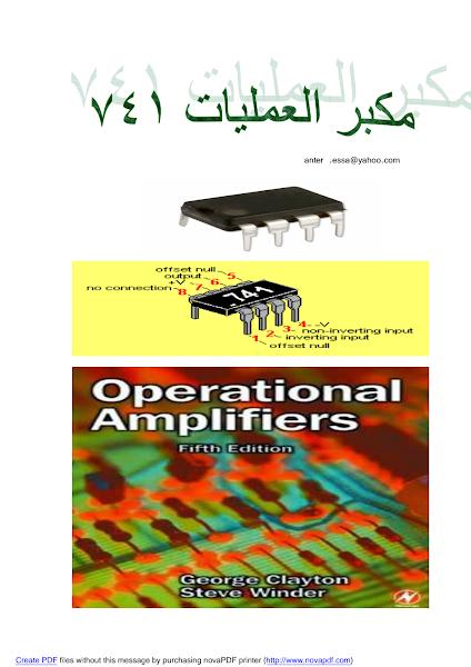 تحميل كتاب مكبر العمليات 741.pdf - أساسيات الإلكترونيات