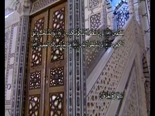Sura La Verdad inevitable <br>(Al-Háqa) - Jeque / Adel Alkalbaany -