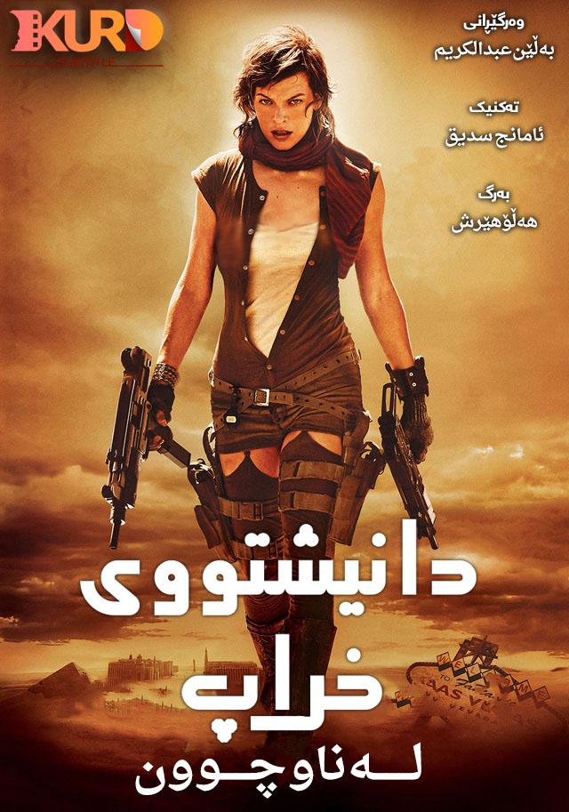 Resident Evil: Extinction kurdish poster