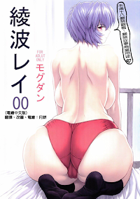 (C69) [Nakayohi Mogudan (Mogudan)] Ayanami Rei 00 (Neon Genesis Evangelion) [English] [Colorized]