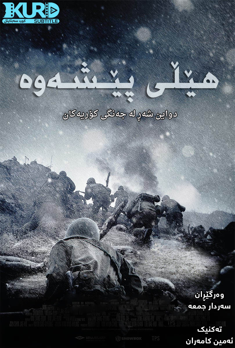 The Front Line kurdish poster